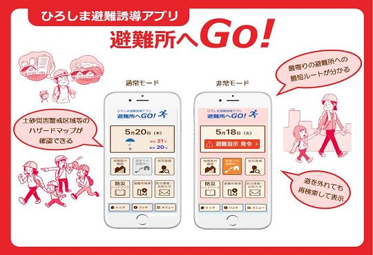 広島市公式ホームページ 総合トップページ