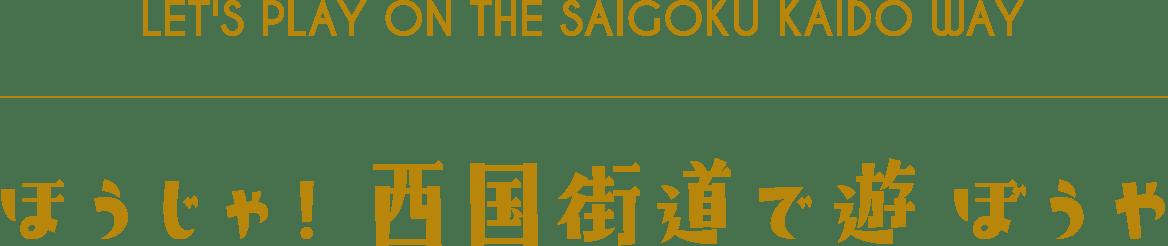 LET'S PLAY ON THE SAIGOKU KAIDO WAY ほうじゃ!西国街道で遊ぼうや
