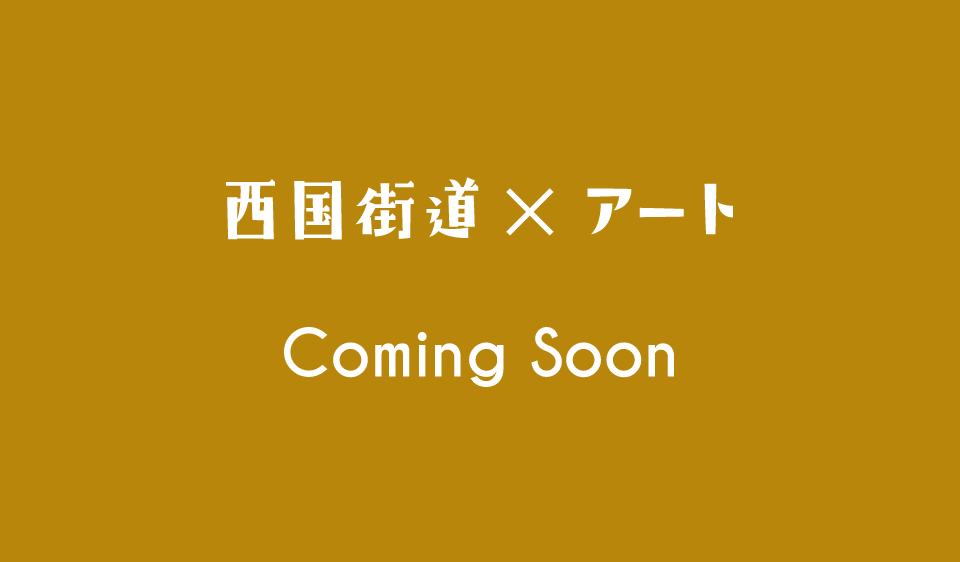 西国街道×アート Comming Soon