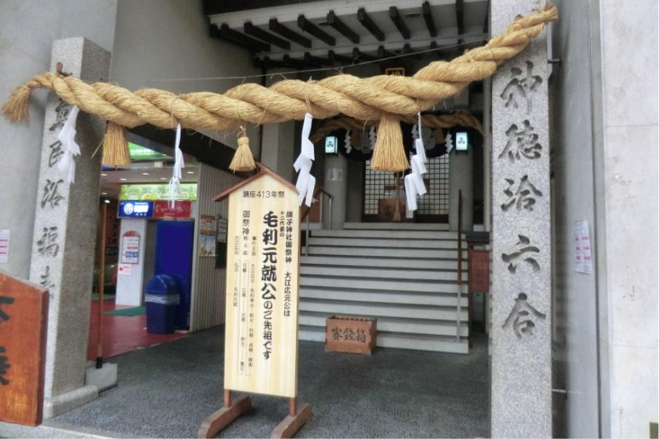 西国街道・胡子神社の写真