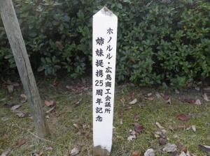 Commemorative Stone Marker