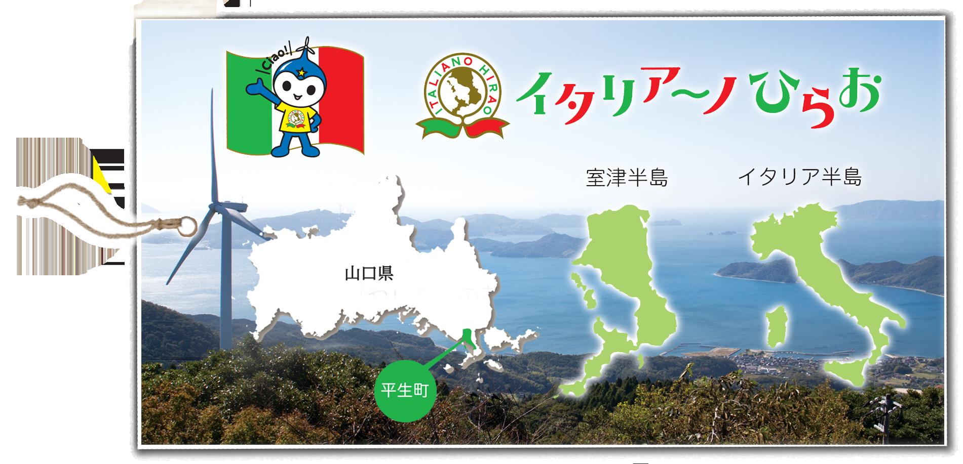 平生町の移住 定住支援策 広島市公式ホームページ