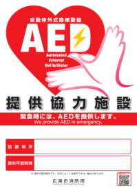 AED提供協力施設の表示証 AEDの設置場所や提供可能時間等を表示